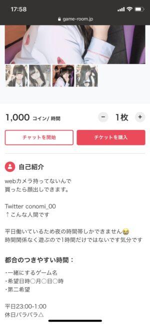 livejupiter 1604824826 18204 300x650 - 【朗報】 ゲーミングパパ活、始まる。