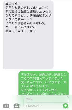 livejupiter 1585543504 2901 300x459 - 【対決】 迷惑メールに返信してみたった