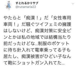 livejupiter 1610896694 901 300x261 - 【社会】 最近の日本警察さんが女性に推奨してる性犯罪防止法が凄すぎてワロタ